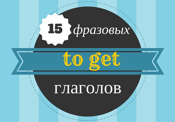 Фразовые глаголы: GET и его производные